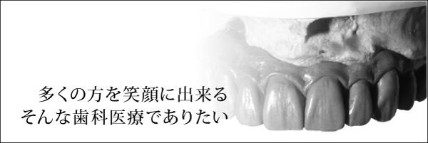 多くの方を笑顔に出来る、そんな歯科医療でありたい